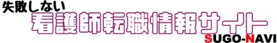 失敗しない看護師転職情報サイト-SUGONAVI